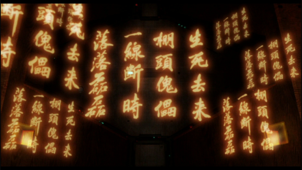 Chinese characters in a 4x4 grid, seemingly written in pure light hanging in the air. The grid is repeated 6 times in different sized and at different angles.