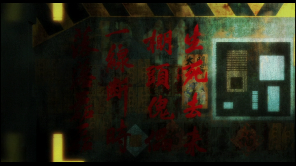 A grid of 4x4 Chinese characters in blood red paint, probably about 1m x 1m.  They appear on a heavy door, about 2m high and 3m wide, which seems to have been originally painted with diagonal yellow and black warning stripes, then overpainted with a grey rectangle on which are on the left the faded letters R11 and on the right a black square with a white border and some smaller white squares and rectangles inside it. There is also what looks like a kind of pasted notice, pale orange paper with black Chinese characters, about 30cm wide and 60cm high. The red Chinese characters are painted by hand on top of all that. The right side of the scene is illuminated, the left side is in shadows.