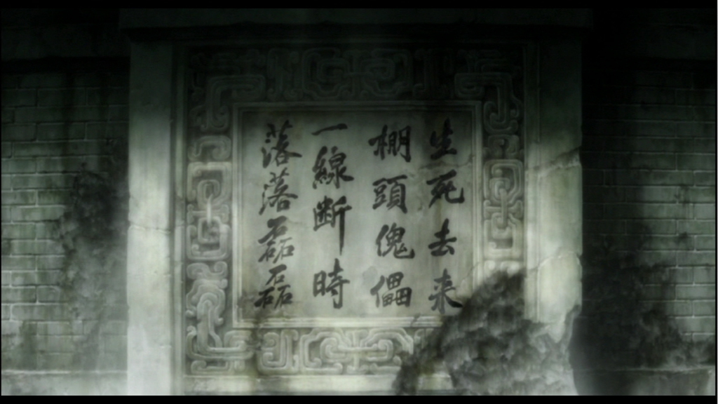 A brick wall in tints of grey. On it, or maybe in front of it, a large stone frame with a stylised decoration, a kind of frieze reminiscent of ironmongery. This surrounds an area of about 1m x 1m on which is displayed a grid of 4x4 handwritten Chinese characters, in black ink or paint.