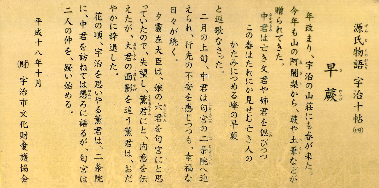 Sign with Japanese text