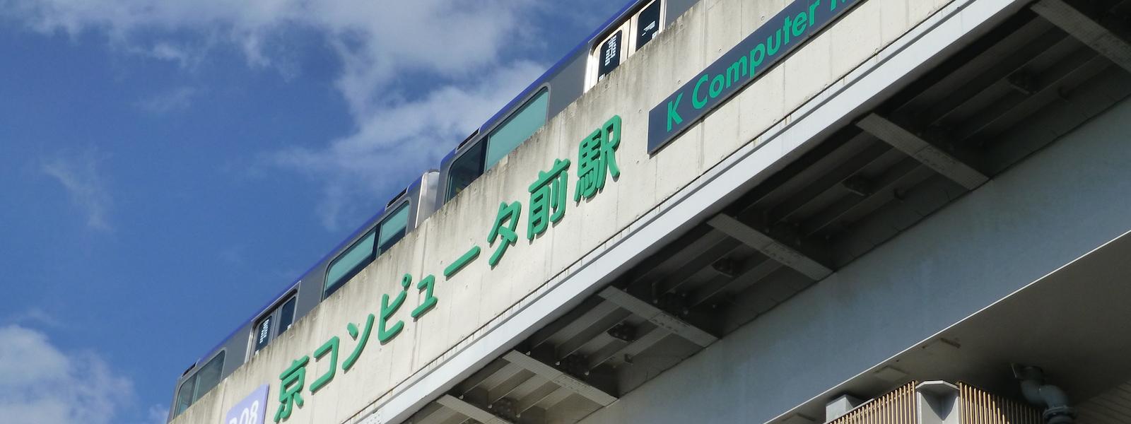 K Computer Mae Station
