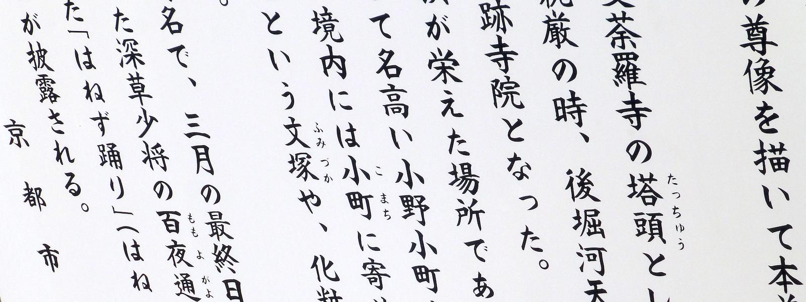Reading Murakami in Japanese