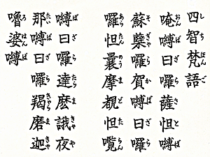 Chinese characters written left-to-right, top-to-bottom, columns of irregular length