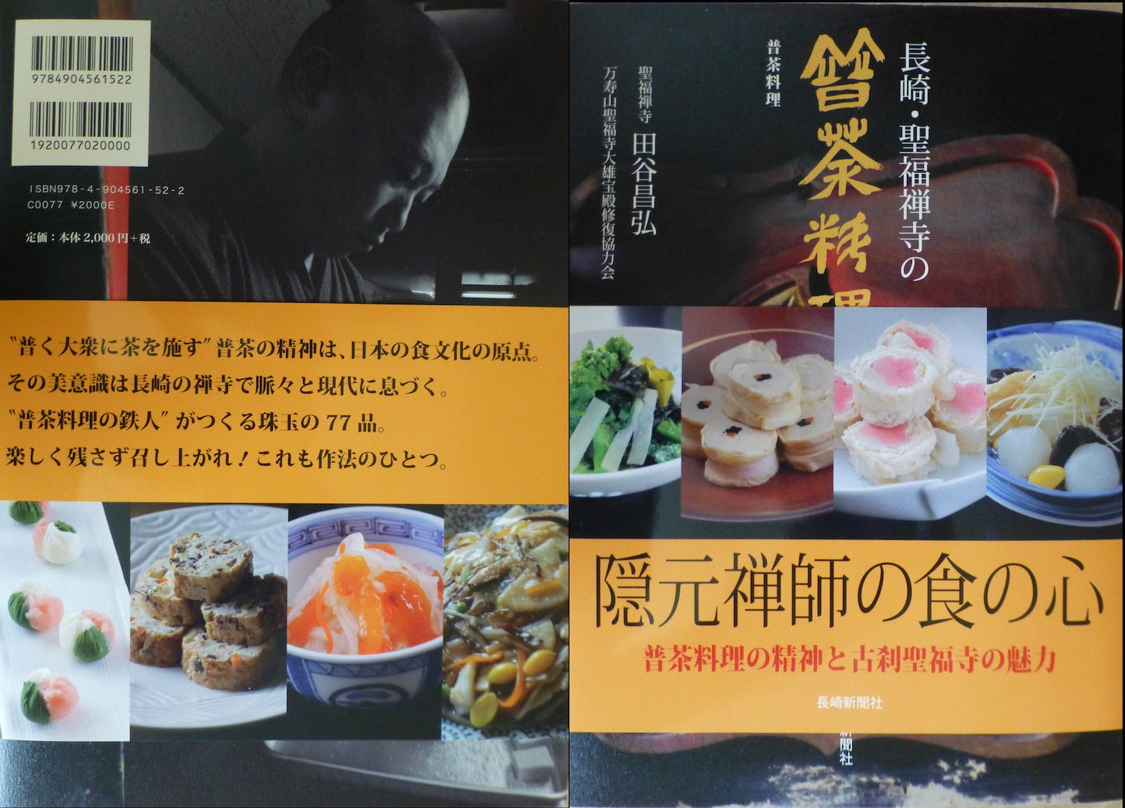 Zen temple cookbook