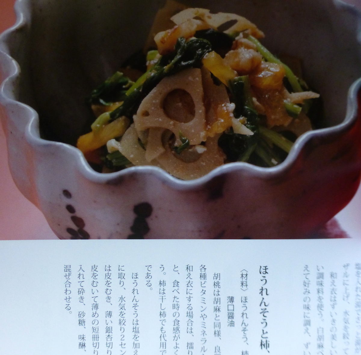 Page from the zen temple cookbook